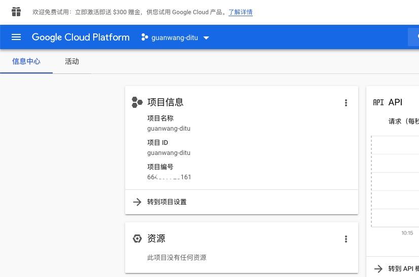 Google结算账号设置.jpg