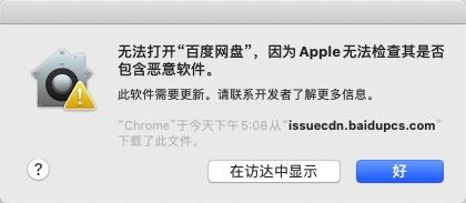 无法打开,因为apple无法检查其是否包含恶意软件.jpg