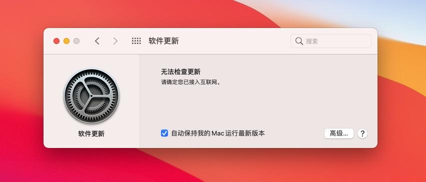 软件更新失败.png