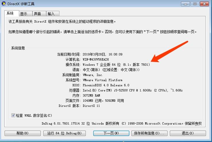 Directx诊断工具.jpg